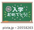 黒板_入学 20558263