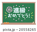 黒板_進級 20558265