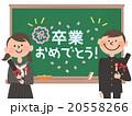 黒板の前に立ち卒業証書を持つ男女卒業生 20558266