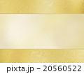背景素材 背景 テクスチャのイラスト 20560522