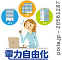 電力自由化 エネルギー 電力のイラスト 20561287