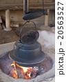 囲炉裏端の茶釜 20563527
