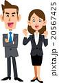 笑顔 ビジネスマン 会社員のイラスト 20567425