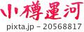 筆文字 小樽運河 20568817