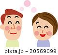 夫婦 笑顔 安心のイラスト 20569099