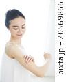 女性 美容 スキンケアの写真 20569866
