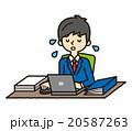 ビジネスマン 男性 忙しいのイラスト 20587263