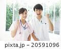 医療 男女 チームの写真 20591096