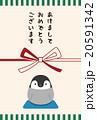 年賀状 ペンギン はがきテンプレートのイラスト 20591342