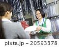 スーパーマーケット 20593378