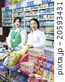 スーパーマーケット 20593431