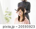 ビューティーイメージ 髪の毛をセットもらう若い女性 20593923