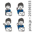 サラリーマンとメール【シンプルキャラ・シリーズ】 20596933