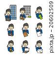 ビジネスマン【シンプルキャラ・シリーズ】 20602509