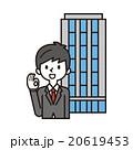 サラリーマン【シンプルキャラ・シリーズ】 20619453