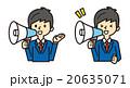ビジネスマン【シンプルキャラ・シリーズ】 20635071