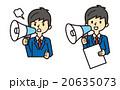 ビジネスマン【シンプルキャラ・シリーズ】 20635073