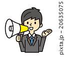 ビジネスマン【シンプルキャラ・シリーズ】 20635075