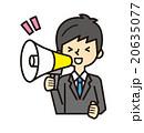 ビジネスマン【シンプルキャラ・シリーズ】 20635077