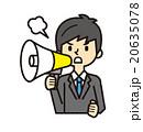ビジネスマン【シンプルキャラ・シリーズ】 20635078