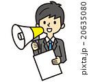 ビジネスマン【シンプルキャラ・シリーズ】 20635080