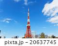 東京タワー タワー 青空の写真 20637745