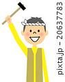 男性 大工 鳶のイラスト 20637783