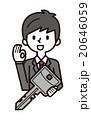 ビジネスマン 男性 鍵のイラスト 20646059
