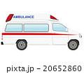 救急車 20652860