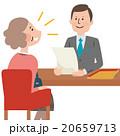 スマートなスーツの男性に相談をするシニア女性 20659713