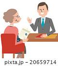 スマートなスーツの男性に説明されながら書類を見るシニア女性 20659714