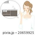 キッチンを紹介する女性 OK 20659925