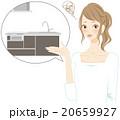 キッチン 女性 人物のイラスト 20659927