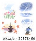 四季のイメージ 20678460