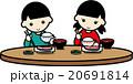 和食を食べるこどもたち 20691814