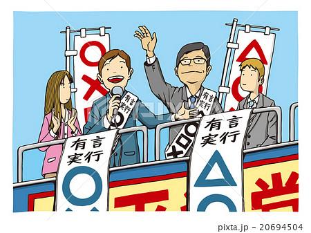 「選挙運動」のイメージイラスト 20694504