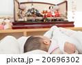 雛祭り 赤ちゃん 女の子の写真 20696302