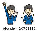 ビジネスマン【シンプルキャラ・シリーズ】 20708333