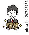 ビジネスマン 男性 サラリーマンのイラスト 20708387