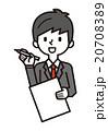 サラリーマン【シンプルキャラ・シリーズ】 20708389