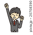 ビジネスマン【シンプルキャラ・シリーズ】 20708390