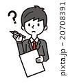 サラリーマン【シンプルキャラ・シリーズ】 20708391