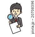 ビジネスマン【シンプルキャラ・シリーズ】 20708396