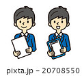 ビジネスマン【シンプルキャラ・シリーズ】 20708550