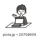 サラリーマン【シンプルキャラ・シリーズ】 20708609