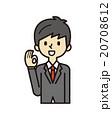 ビジネスマン【シンプルキャラ・シリーズ】 20708612