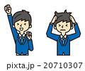 ビジネスマン【シンプルキャラ・シリーズ】 20710307