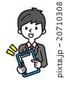 ビジネスマン【シンプルキャラ・シリーズ】 20710308
