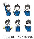 ビジネスマン【シンプルキャラ・シリーズ】 20710350