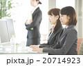 デスクワークをするビジネスウーマン 20714923